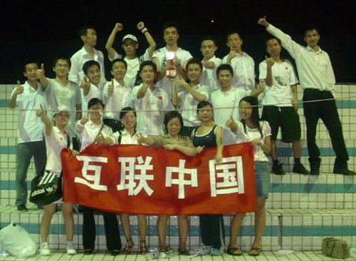 2008年互联网行业篮球大赛夺冠