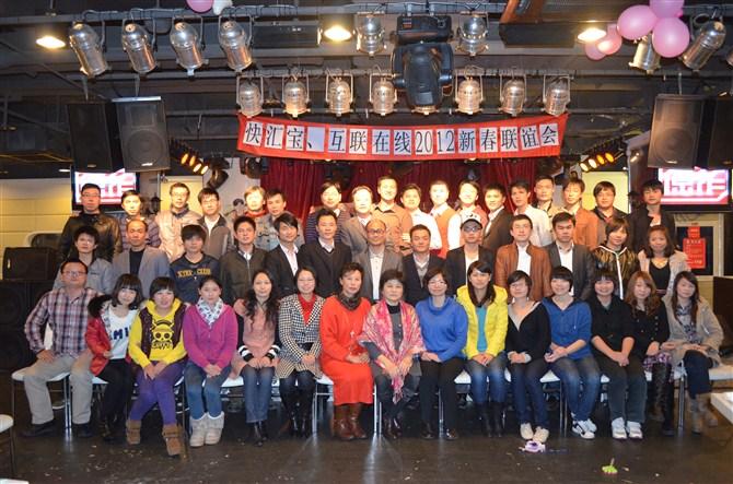 2011年快汇宝互联在线年会