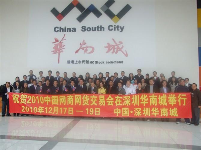2010年网商大会发布会