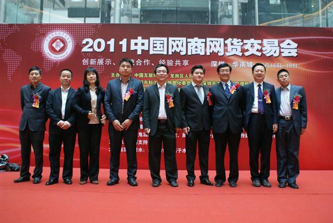 2011年中国网商网货大会