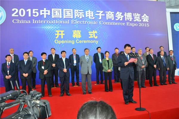 互联在线闪耀2015中国国际电子商务博览会