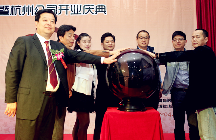 杭州开业庆典