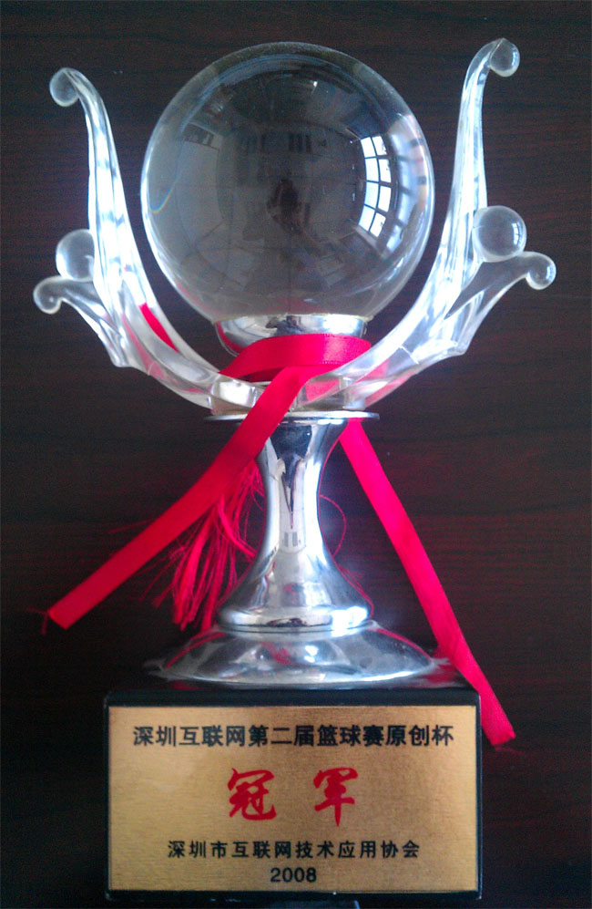 互联在线荣获深圳互联网企业第二届篮球赛冠军7