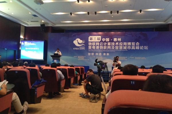 惠州物联网1