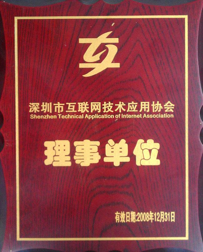互联在线成为深圳市互联网技术应用协会理事单位