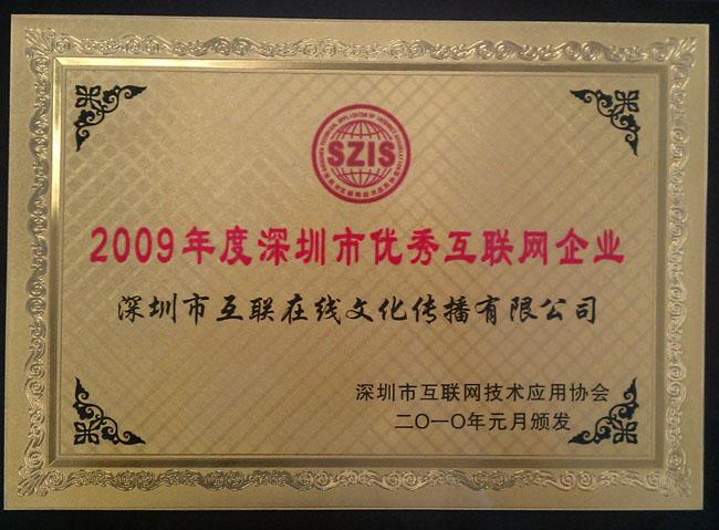 2009年度深圳市优秀互联网企业