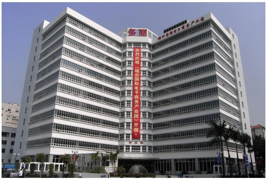 福田国际电子商务产业园科技楼1