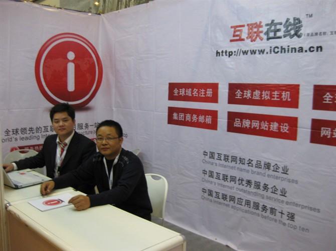 互联在线参展2009年中国互联网大会1