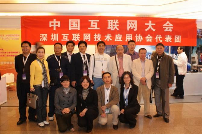 互联在线参展2009年中国互联网大会