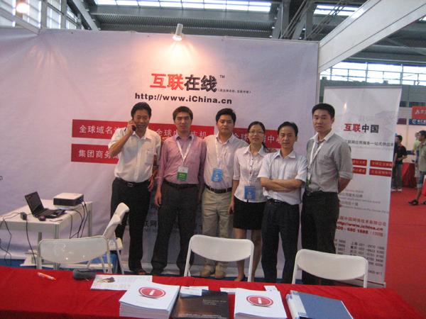 互联在线参展首届中国网博会