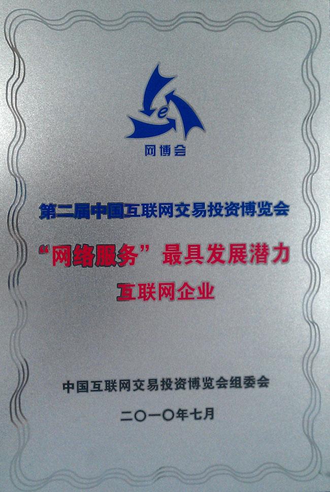 中国互联网交易投资博览会组委会