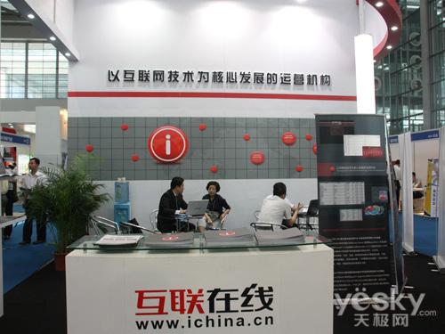 互联在线特装展参展第二届中国网博会及论坛赞助