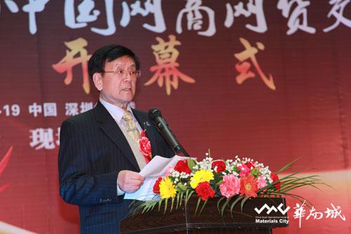中国互联网协会副理事长高卢麟在开幕式上致辞