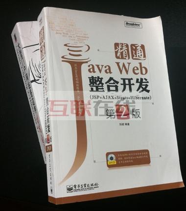 精通Java Web整合开发(第2版)