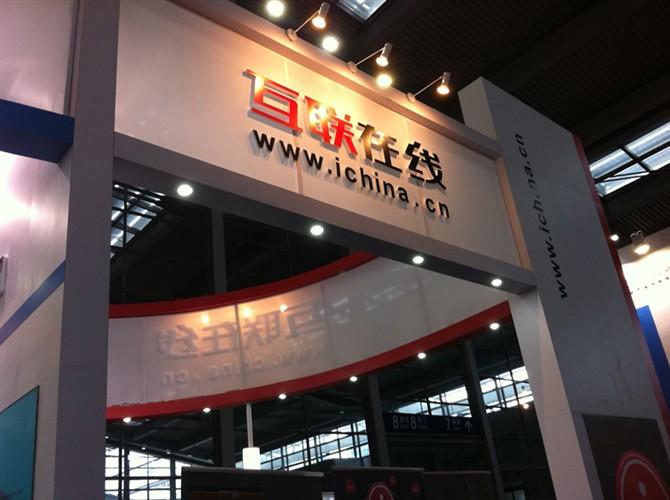 特装展参展第三届中国网博会并赞助论坛广告