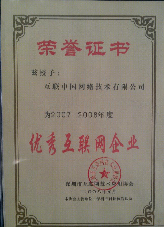 热烈祝贺互联在线荣获深圳市优秀互联网企业