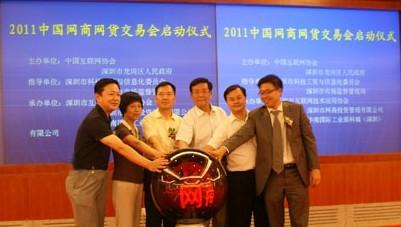 2011中国网商网货交易会启动仪式