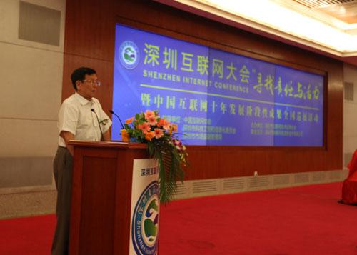 中国互联网协会副理事长高卢麟致辞