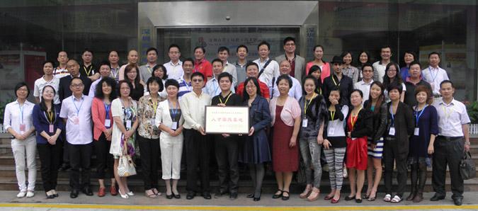互联在线荣获北京大学民营经济研究院人才试范基地