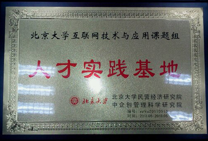 北京大学互联网技术与应用人才实践基地以及课研组成员