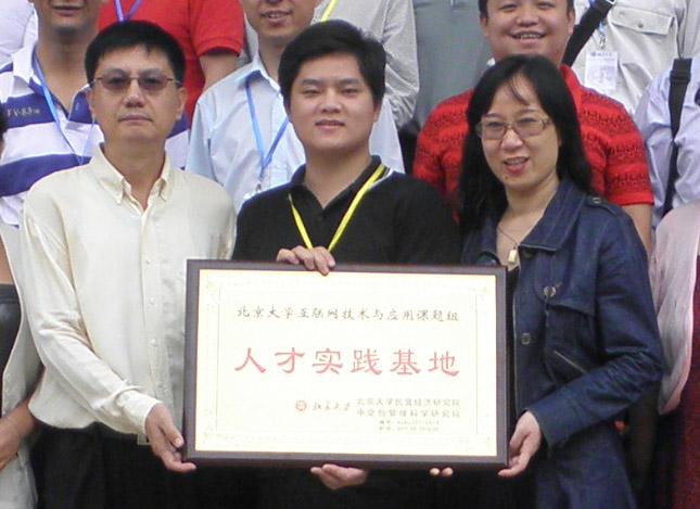 互联在线荣获北京大学民营经济研究院人才实践基地