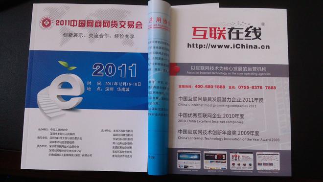 互联在线竞价的会刊首页广告