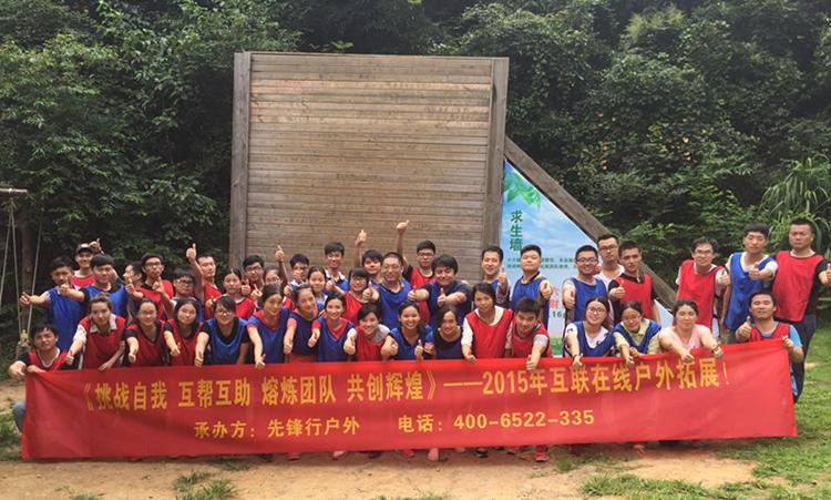 杭州公司户外拓展--挑战自我