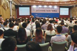 电子商务产业峰会