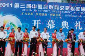 第三届中国互联网交易投资博览会