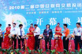 第二届中国互联网交易投资博览会