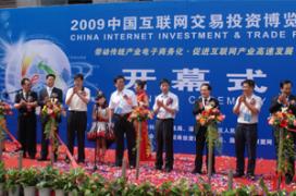 第一届中国互联网交易投资博览会