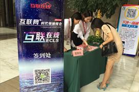 """""""互联网+""""时代领袖沙龙(杭州)"""