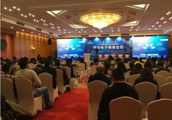 2016年中国(深圳)电子商务发展论坛现场