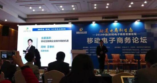 互联在线董事长周明在2016年中国(深圳)电子商务发展论坛上发表演讲