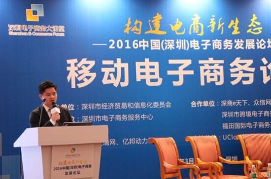 互联在线董事长周明在2016年中国(深圳)电子商务发展论坛上发表演讲1