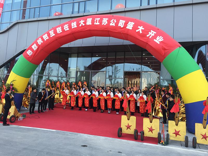 互联在线大厦暨江苏公司盛大开业庆典