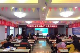 """""""互联网+""""时代领袖沙龙(岳阳)"""