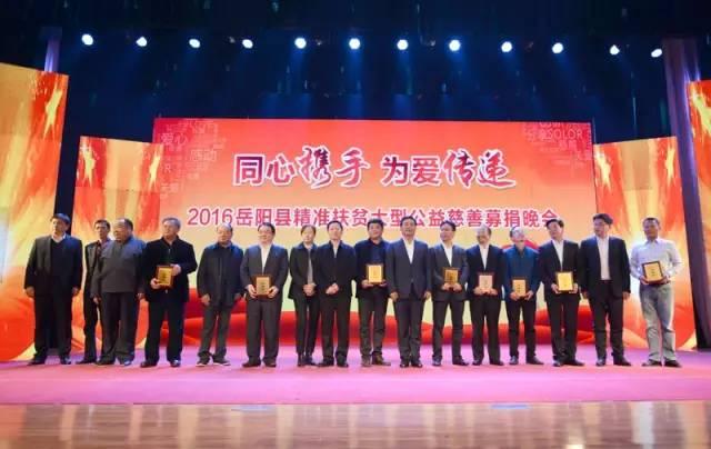 互联在线受邀参加岳阳县精准扶贫慈善晚会