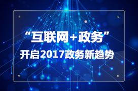 """""""互联网+""""开启2017政务新趋势"""
