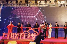 互联在线十二周年庆典暨区块链项目发布会隆重举行