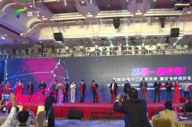 广东电视台珠江频道采访报道互联在线十二周年庆典暨区块链发布会